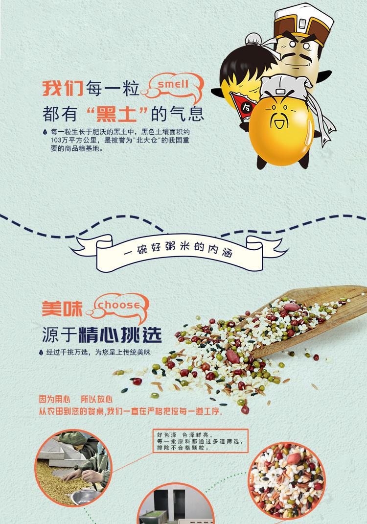 十月稻田 八宝粥米(红豆 小麦仁 糯米 绿豆 黑米 薏仁米等 杂粮 腊八粥料 大米伴侣) (图2)